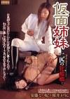 仮面姉妹~二匹の牝蟷螂~ 安藤なつ妃+桜井かりん