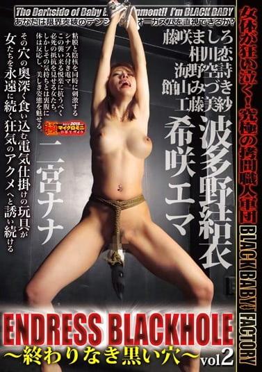 ENDRESS BLACKHOLE vol2 ~終わりなき黒い穴~