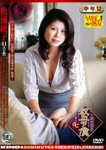 近親相姦遊戯 叔母と僕 其の七 松浦綾子