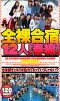 全裸合宿12人[春編]