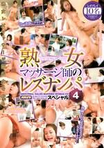 熟女マッサージ師のレズナンパ!! スペシャル 4