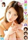 清純美少女クラブ 4