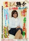 関西素人熟女 撮ったぜ!和歌山市在住の山崎紗智子(仮名) 38歳