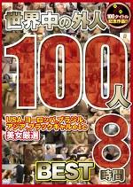 世界中の外人100人 8時間BEST