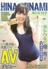 サトウキビ畑で育った沖縄多良間島出身ロリ美少女が天然全開AVデビュー 南ひな 18才