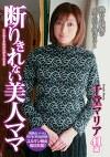 断りきれない美人ママ 千堂マリア 41歳