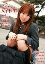 REAL女子校生Vol.3 ゆい