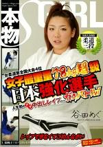 女子最重量78kg超級 女柔道家全国大会4位 日本強化選手 人生初のナマ中出しレイプをかけたガチバトル!レイプできなくてごめんなさい