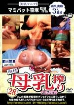 奥様・母乳搾りコレクション28