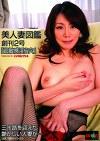 美人妻図鑑 創刊2号「超敏感淫ら穴」 三十路を迎えた艶かしい人妻が・・・