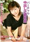 バーチャル中出し近親相姦 三浦友美43歳