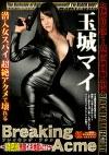 Breaking Acme~偽密偵残酷イキ地獄 ACT2~玉城マイ