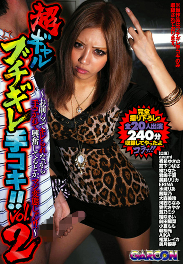 超ギャルブチギレ手コキ!!vol.2 ~お前らってキレられながら手コかれて興奮してるとか、マジ変態じゃん!!~