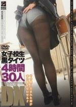 女子校生黒タイツ4時間30人DX