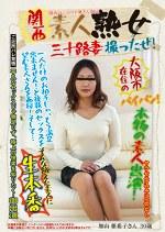 関西素人熟女 大阪市在住の加山亜希子30歳
