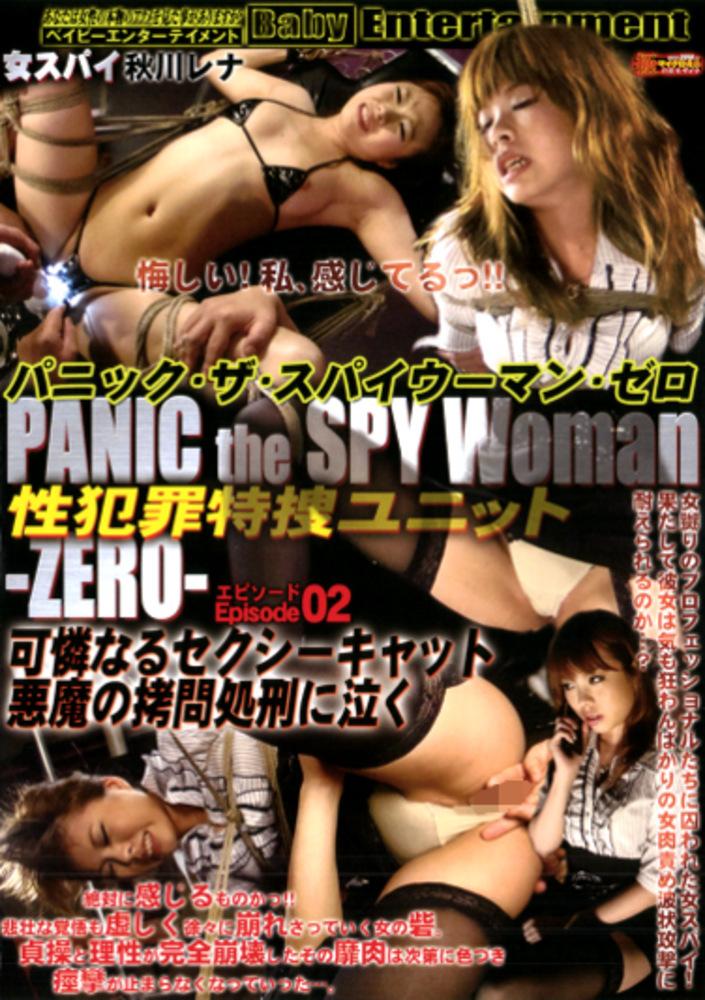 性犯罪特捜ユニット PANIC the SPY Woman -ZERO- episode02 ~可憐なるセクシーキャット 悪魔の拷問処刑に泣く~