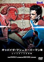 オッパイダーマン vs スーパーマン棒 / ジャスティスの淫棒
