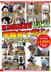 学園舎マガジン Vol.11