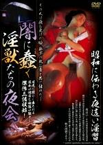 昭和に伝わる夜這い淫習 闇に蠢く淫獣たちの夜会