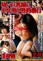 幼い巨乳娘に中年男が性的暴行