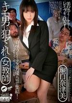 キモ男に犯される女教師 堀口奈津美