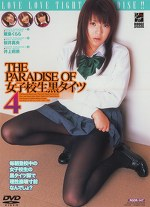 THE PARADISE OF 女子校生黒タイツ 4