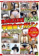 学園舎マガジン Vol.12