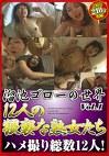 溜池ゴローの世界 12人の猥褻な熟女たち Vol.1