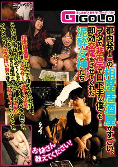都内発!この相席居酒屋がすごい。ヲタで非モテで口下手な僕でも即効交尾をさせてくれた泥酔女神たち