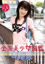 全国美少女図鑑12 広島美少女