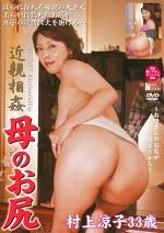 近親相姦 母のお尻 村上涼子33歳