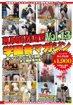学園舎マガジン Vol.13