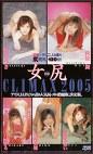 女尻CLIMAX 2005