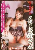 【母子相姦外伝】友達のお母さん 愛川咲樹38歳