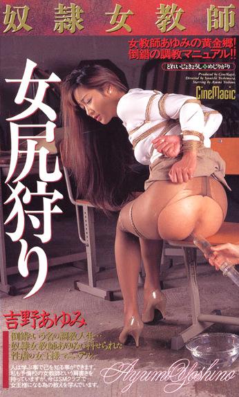 奴隷女教師 女尻狩り 吉野あゆみ