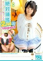絶対領域 2nd impact Volume20