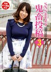 SNSキモオタ鬼畜投稿 vol.3