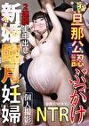 旦那公認ぶっかけNTR 2連続生中出し新婚臨月妊婦 加藤美加(本名)