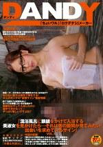 「混浴風呂に眼鏡をかけて入浴する美淑女を見かけたら・・・それは男の股間が見てみたい出会いを求めているサイン」VOL.1