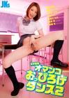 女子校生オマンコおっぴろげダンス 2