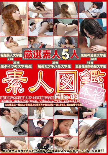 素人図鑑 File‐03