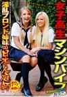 女子高生マシンバイブInternational 淫乱ブロンド姉妹VS日本人庭師