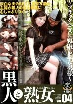 黒人と熟女 04