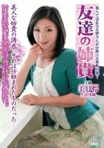 友達の姉貴 美月怜 生田沙織