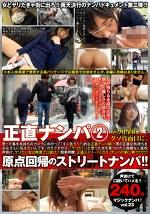 マジックナンパ!Vol.23 正直ナンパ 原点回帰のストリートナンパ!! 2