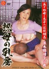 五十路母と息子の近親相姦 熟母の乳房 並木橋靖子57歳