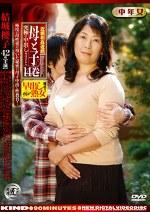 近親相姦遊戯 母と子 14巻 結城櫻子