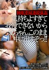 実録家庭内レイプ 親の居ぬ間に睡眠薬で妹を眠らせ妊娠するまで中出し射精を繰り返す兄の記録映像