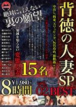 背徳の人妻SP 8時間 BEST vol.02 中出し、拘束、スワッピング、玩具攻め、複数姦etc・・・。