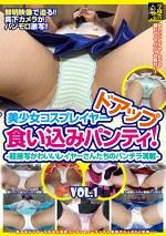 美少女コスプレイヤー ドアップ食い込みパンティ! Vol.1